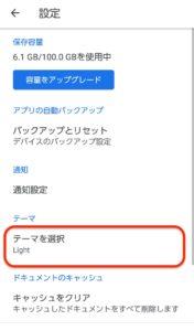 Googleドライブダークモード ライト