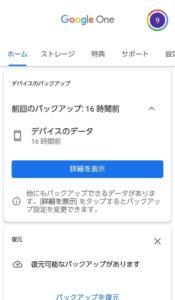Google One バックアップ