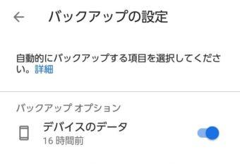 Android用Google Oneアプリでデータのバックアップ・復元を行う