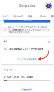 Google One 復元