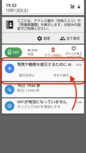 Google One 復元通知