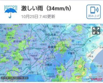 【Android】Yahoo防災速報アプリで災害情報の通知と詳細を受け取る