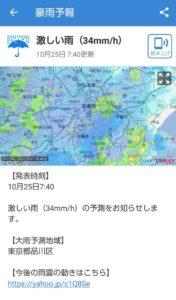 Yahoo防災アラート 豪雨