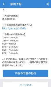 Yahoo防災アラート 豪雨2