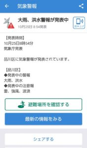 Yahoo防災アラート 詳細