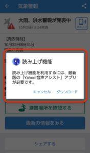 Yahoo防災アラート 別途アプリ