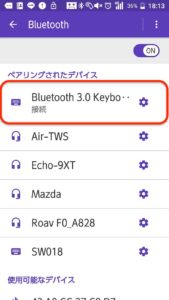 Bluetooth3.0 Keyboard ペアリング