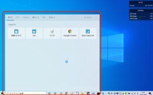 Windowsキーショートカット コルタナ