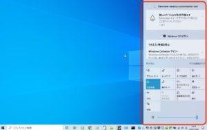 Windowsキーショートカット 通知センター