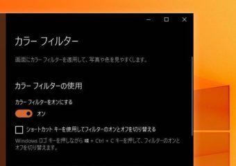 【Windows10】ダークモードとはまた違う!?画面のカラーを見やすくするカラーフィルターを使う