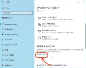 Windows10ヒント