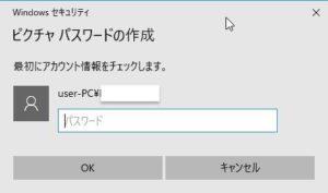 ピクチャパスワード 認証