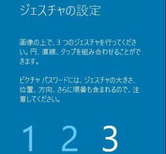 【Windows10】画像をなぞってパスワード認証!?ピクチャパスワードを試す