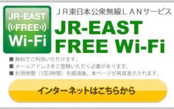 JR東日本公衆無線LANサービスを使う