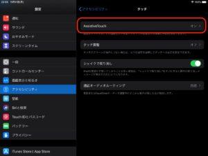 CAPCLIP iPad接続 タッチ画面