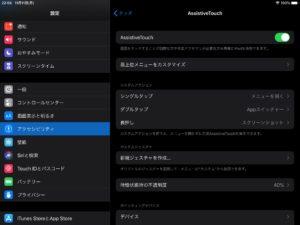 CAPCLIP iPad接続 AssistiveTouch