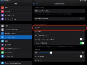 CAPCLIP iPad接続 デバイス