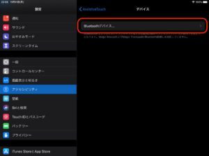 CAPCLIP iPad接続 Bデバイス