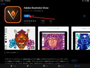 Adobe Illustrator Draw 開く