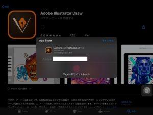 Adobe Illustrator Draw 認証