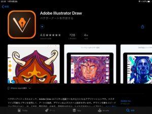 Adobe Illustrator Draw インストール中
