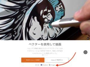 Adobe Illustrator Draw ログイン認証