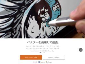 Adobe Illustrator Draw ログイン