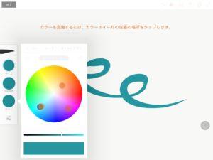 Adobe Illustrator Draw 基本6