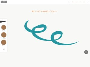 Adobe Illustrator Draw 基本8