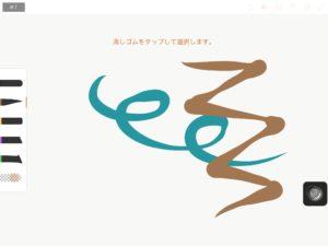 Adobe Illustrator Draw 基本10