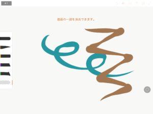 Adobe Illustrator Draw 基本11