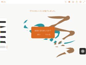 Adobe Illustrator Draw 基本12