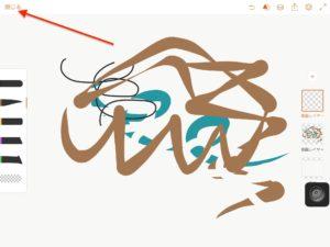 Adobe Illustrator Draw 基本13