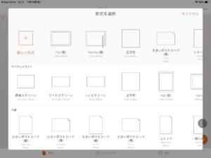 Adobe Illustrator Draw 描画選択