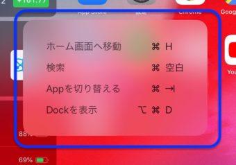 【iPad】PCとは違う!キーボードでショートカットを使う