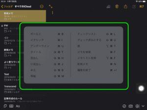 iPadショートカット メモアプリ