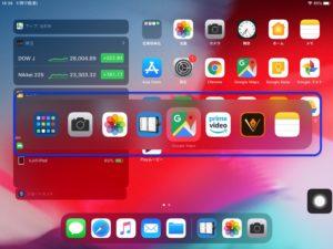 iPadショートカット アプリ切り替え
