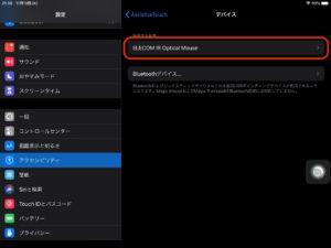 ワイヤレスマウス ボタン配置 デバイス選択