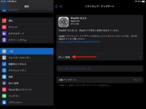 iPadOSのバージョンアップ