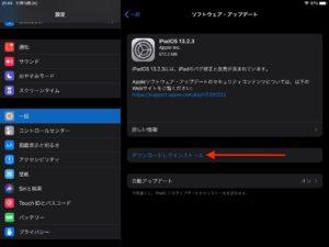 iPadOSバージョン「13.2.3」 ダウンロード