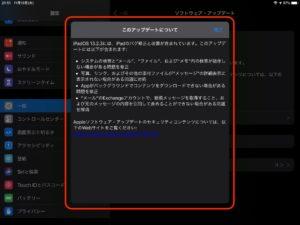 iPadOS アップデートセキュリティ