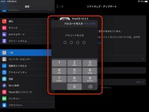 iPadOSバージョン「13.2.3」 パスコード