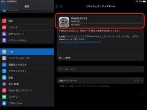 iPadOSバージョン「13.2.3」 ダウンロード中