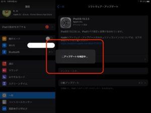 iPadOSバージョン「13.2.3」 アップデート開始