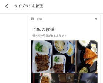 【iPad】Googleフォトで写真の整理!「ライブラリを管理」を利用する
