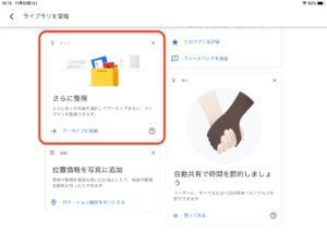 Googleフォト ライブラリ管理 アーカイブ