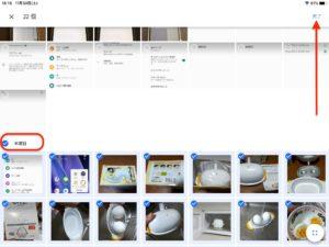 Googleフォト ライブラリ管理 チェック