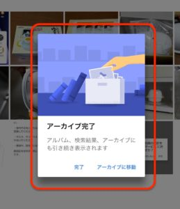 Googleフォト ライブラリ管理 アーカイブ完了
