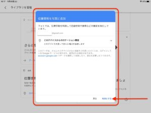 Googleフォト ライブラリ管理 位置情報