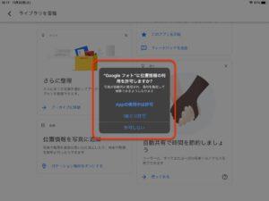 Googleフォト ライブラリ管理 位置情報を追加